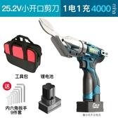 充電電動剪刀鋰電池鐵皮剪金屬彩鋼瓦金剛網薄板大功率工業用【快速出貨】