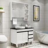 浴室櫃組合衛生間落地式洗漱台洗手池洗臉盆衛浴PVC現代簡約鏡櫃QM 依凡卡時尚