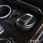 車載煙灰缸帶夜燈多功能通用創意車用煙灰缸帶蓋汽車煙灰缸  蓓娜衣都