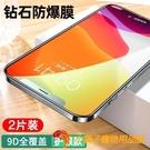 2片裝熒幕保護貼手機膜iPhone12鋼化膜ProMax蘋果11全屏抗摔全包覆蓋玻璃藍光超薄防爆膜【小獅子】
