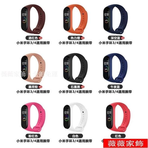 小米手環3代原裝硅膠腕帶智慧運動4代nfc版官網原廠替換表帶 薇薇