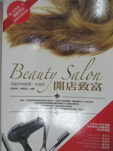 【書寶二手書T1/投資_HS5】Beauty Salon開店致富:美髮美容創業一本萬利_原價250_許瑞林、林榮茂