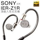 【限時84折】日本製 SONY IER-Z1R 旗艦最高階入耳式耳機 Hi-Res【邏思保固一年】