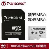 【免運+贈SD收納盒】創見 64GB 300S U1 MicroSDXC R95MB/s 記憶卡(附SD轉卡)X1【適手機/平板/switch】