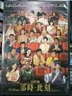 挖寶二手片-P03-289-正版DVD-華語【我們的那時此刻】-青春啦啦隊*拔一條河導演(直購價)
