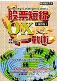 股票短線OX戰術(第三版)