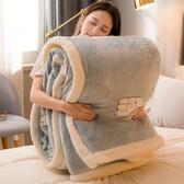 毛毯加厚雙層蓋毯冬季珊瑚絨床單小毯子午睡辦公室被子沙發毛巾被
