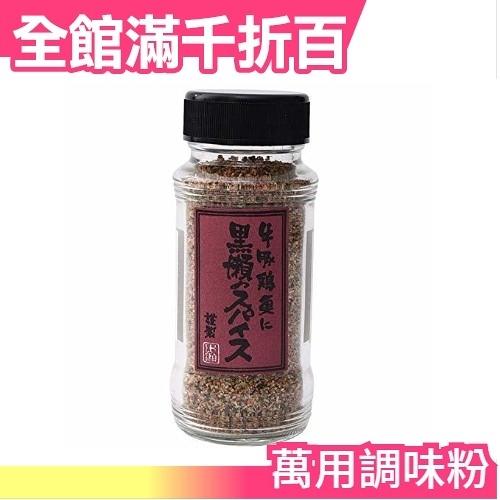 日本 九州名產 黑瀨食鳥調味鹽 110g 萬用調味鹽 七味粉【小福部屋】