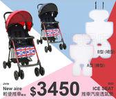 奇哥 Joie New aire 輕便推車(藍/紅) + GIO ICE SEAT 推車汽座透氣墊
