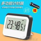 計時器 定時器廚房計時器提醒器學生家用倒計時器計學生做題時間管理器小 城市科技