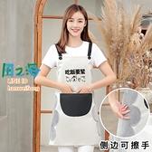 圍裙 圍裙家用廚房防水防油可同款女時尚工作圍腰【風之海】