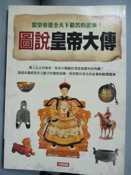 【書寶二手書T6/傳記_XFZ】圖說皇帝大傳_人類智庫