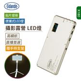 Sidande 斯丹德 攝影/露營LED燈(STD-X180)