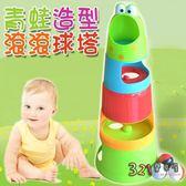 兒童玩具 旋轉彩虹嬰兒疊疊樂 青蛙造型滾塔疊疊杯-321寶貝屋