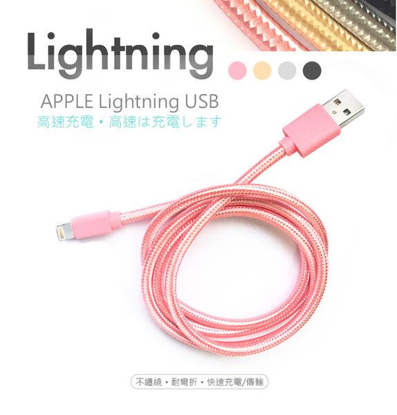 騰緯TENGWEI 2.4A 高速充電線 傳輸線 iphone ios Lightining ipad 5 6 7