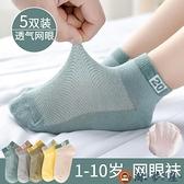 5雙|兒童襪子薄款純棉男童女童嬰兒寶寶短襪網眼春夏季【淘夢屋】