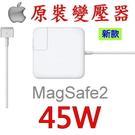 APPLE 高品質 新款 Magsafe2 變壓器 45W 全新 Macbook air 11吋 13吋 A1436 A1465 A1466 MS231K/A MD231LL MD232K/A MD232J