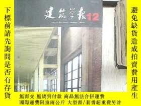 二手書博民逛書店建築學報罕見2010 12Y180897