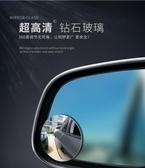 汽車后視鏡小圓鏡防雨貼膜倒車360度流氓前后輪反光盲區輔助鏡 新年禮物
