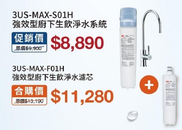 3M強效型廚下生飲淨水器3US-MAX-S01H+搭配替換濾心一支3US-MAX-F01H可過濾環境賀爾蒙(送安裝)