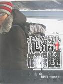【書寶二手書T2/旅遊_DSR】背包客醫生-旅遊保健通_洪子堯