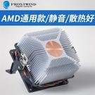 原裝正品AMD下壓式cpu散熱器台式電腦AM3超靜音CPU風扇AM2銅芯4針 夢幻小鎮「快速出貨」
