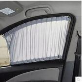 夏季遮光防曬隔熱汽車窗簾DLL15355『黑色妹妹』