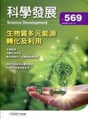 科學發展月刊第569期(109/05)