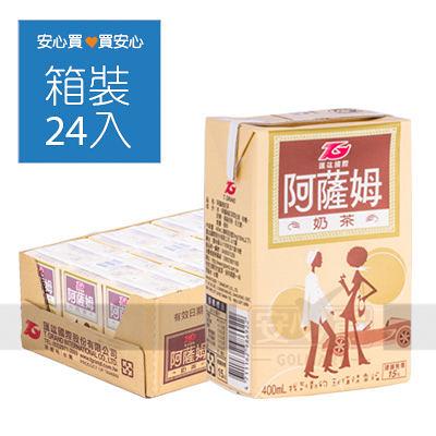 【阿薩姆】奶茶原味400ml,24罐/箱,平均單價12.46元