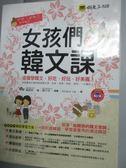 【書寶二手書T1/語言學習_XFP】女孩們的韓文課_翁家祥_附光碟