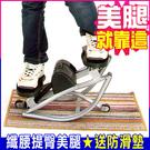 U型左右踏步機(送防滑墊)平衡階梯踏板翹...