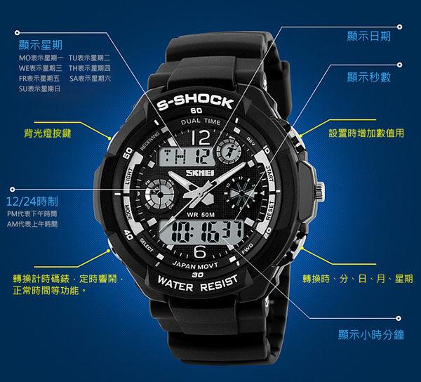 SKMEI 時刻美 S-SHOCK 潮男時尚腕錶 男錶 黑色 SK0931黑 雙顯示 防水手錶 電子錶 運動錶 夜光 雙顯示