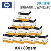 HP EVERYDAY PAPER 多功能影印紙 A4 80g (5包/箱) x10