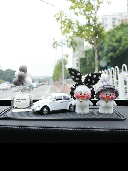 汽車內飾中控創意可愛植絨公仔玻尿酸鴨女性車載裝飾擺件套裝 蘑菇街小屋