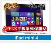 【妃航】高品質  iPad mini 4 保護貼 高透光 亮面 防指紋 霧面 鑽面