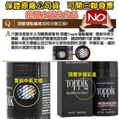 【美國原裝 Toppik 頂豐】纖維附著式假髮 增髮纖維髮粉 (12g+噴頭)套裝組