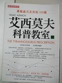 【書寶二手書T1/翻譯小說_BZB】艾西莫夫科普教室(中)_以撒‧艾西