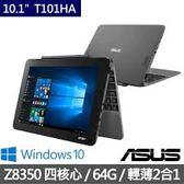 ASUS T101HA-0033KZ8350 2G 64G 灰 華碩變形筆電 處理器:Intel® Atom™ x5-Z8350 四核心