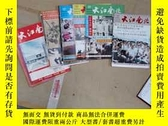 二手書博民逛書店罕見《大江南北》期刊雜誌,共10本,具體期數見圖片Y1959