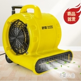 220V 地面吹乾機工業冷熱雙風商業大功率強力風機倉庫吹風機 CJ2509『易購3c館』