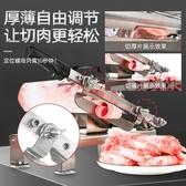 切片機 羊肉捲切片機切肉機手動家用切羊肉片機薄片肥牛切片機刨肉捲神器【幸福小屋】