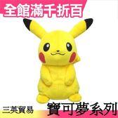 【皮卡丘】日本原裝 三英貿易 寶可夢系列 絨毛娃娃 第一彈 pokemon 皮卡丘【小福部屋】