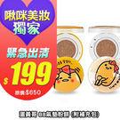 【即期出清】蛋黃哥 BB氣墊粉餅 (附補充包)