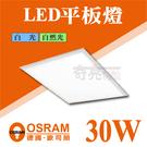 OSRAM歐司朗 睿朗30W LED平板...