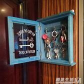 鑰匙收納盒壁掛門口客廳創意家用整理裝飾玄關鑰匙收納擺件鑰匙盒  WD 遇見生活