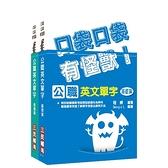 口袋怪獸公職英文單字本(基礎篇+進階篇)雙效套書