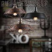 復古罩子吊燈 防護網罩led網咖卡座 咖啡廳餐桌照明餐吊燈igo街頭潮人