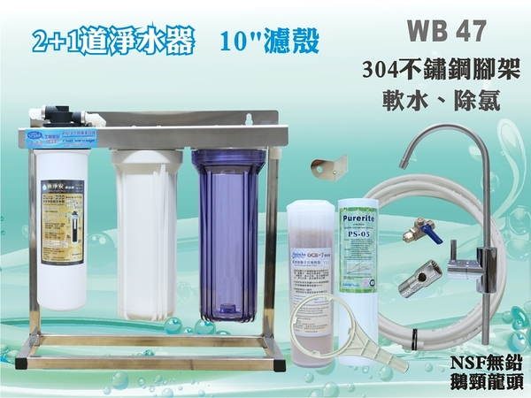 ◆年終大賞◆水築館淨水 Dura-390奈米多效能淨水器 3道式 304不鏽鋼腳架 NSF認證鵝頸 過濾(WB47)