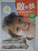 【書寶二手書T2/財經企管_KIU】敢作夢,興趣就能當飯吃!_凱信教養線