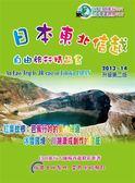 (二手書)日本東北信越.旅人精品書(2013~14升級第2版)
